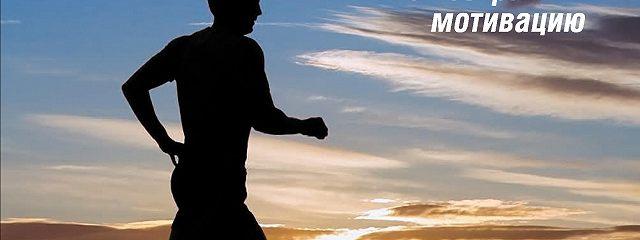Психологический тренинг для бегунов