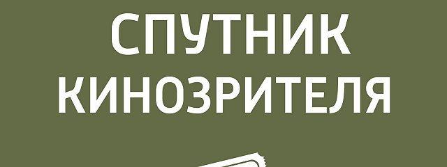 Роттердамский кинофестиваль - 2018. О фильме Алексея Федорченко «Война Анны»