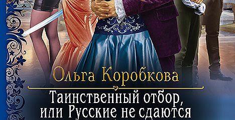 Таинственный отбор, или Русские не сдаются