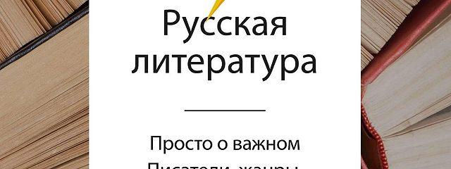 Русская литература. Просто о важном. Стили, направления и течения