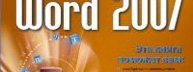Word 2007. Популярный самоучитель