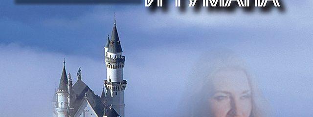 Город тишины и тумана (сборник)