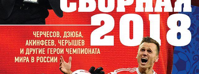Сборная-2018: чемпионы наших сердец. Черчесов, Дзюба, Акинфеев, Черышев и другие герои ЧМ-2018 в России