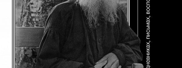 «Кто, что я?» Толстой в своих дневниках, письмах, воспоминаниях, трактатах