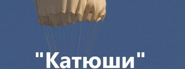 «Катюши» в воздухе