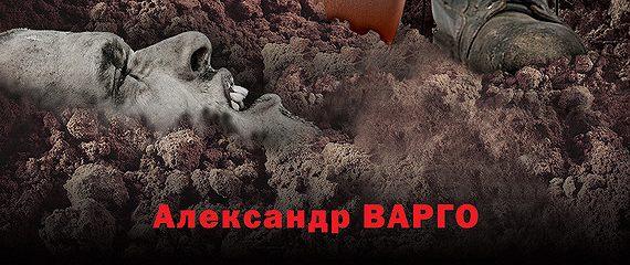 Закопанные