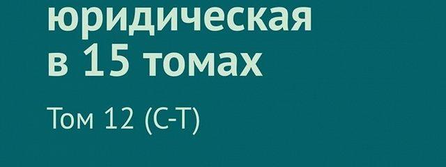 Энциклопедия юридическая в15томах. Том 12(С–Т)