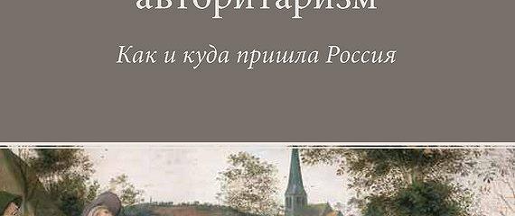Периферийный авторитаризм. Как и куда пришла Россия