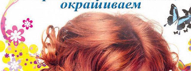 Ваш домашний стилист. Великолепные волосы. Стрижем, укладываем, окрашиваем