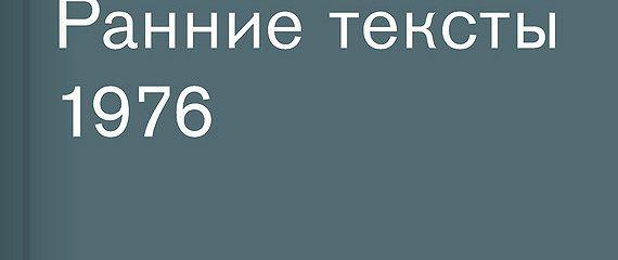 Ранние тексты. 1976–1990