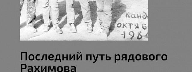 Последний путь рядового Рахимова. Записки пехотного лейтенанта