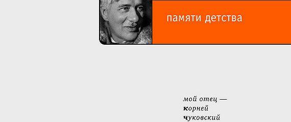 Памяти детства: Мой отец– Корней Чуковский
