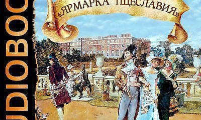 Ярмарка тщеславия (спектакль)