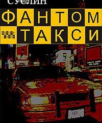 Фантом-такси (сборник рассказов)