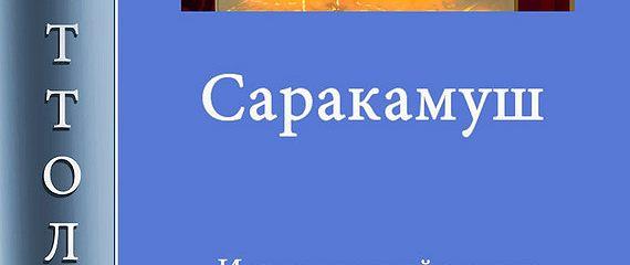 Саракамуш