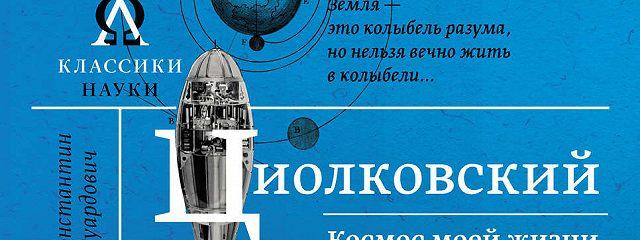 Космос моей жизни (сборник)