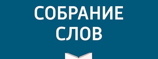 Специальный выпуск. К 111-летию со дня рождения Клавдии Шульженко