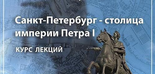 Петербург — имперская столица. Эпизод 2