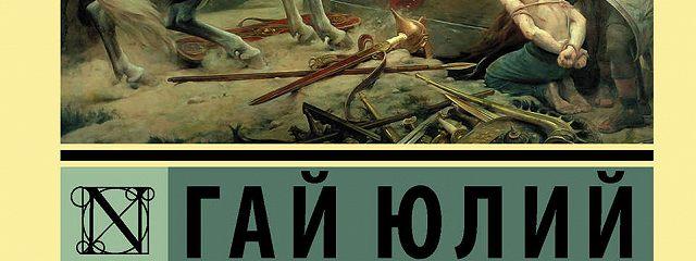 Записки о Галльской войне