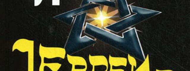Евреи – передовой народ Земли?
