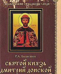Святой князь Дмитрий Донской