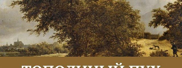 Тополиныйпух. Сборник стихов