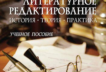 Литературное редактирование. История, теория, практика. Учебное пособие