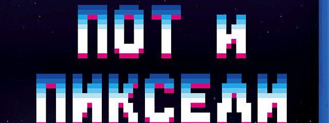 Кровь, пот и пиксели. Обратная сторона индустрии видеоигр