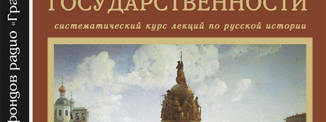 Лекция 10. Политическое устройство русских земель в XI-XII вв