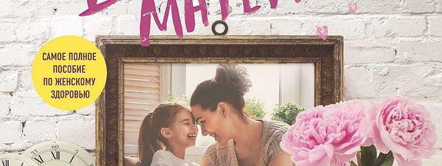 Дочки-матери: Все, о чем вам не рассказывала ваша мама и чему стоит научить свою дочь