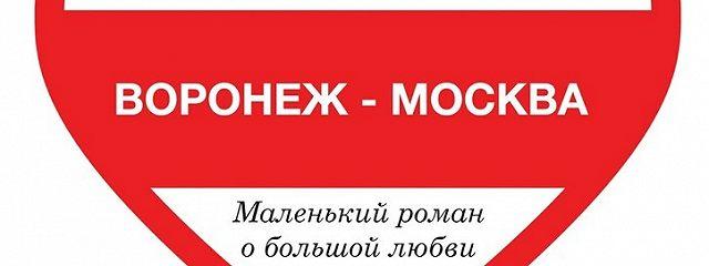 Воронеж– Москва. Маленький роман о большой любви