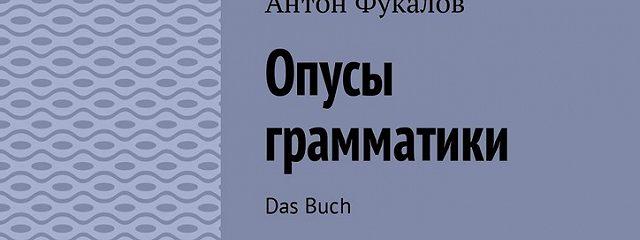 Опусы грамматики. DasBuch