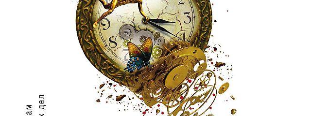 Часы, идущие назад