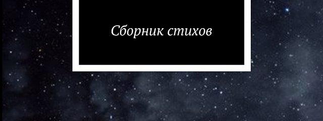 Между реальностью и бесконечностью. Сборник стихов