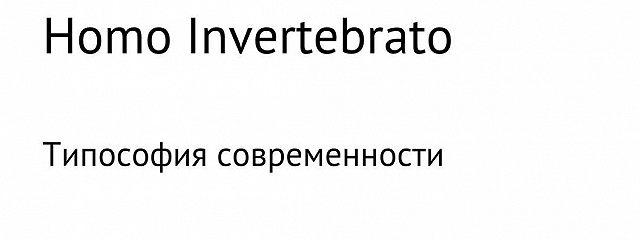 Homo Invertebrato. Типософия современности