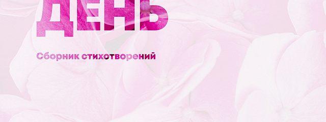 Розовый день. Сборник стихотворений