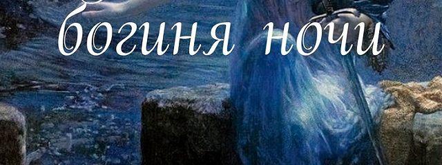 Геката– богиняночи. Мифы исказания