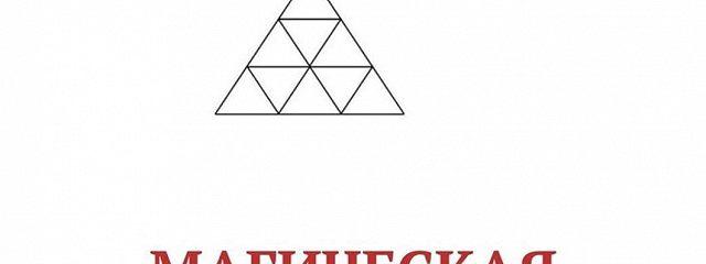 Магическая Защита Рейки. 3уровня синструкциями