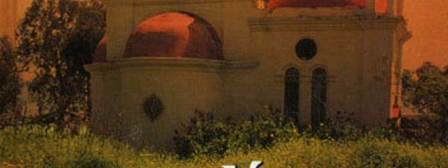 Луг духовный: Достопамятные сказания о подвижничестве святых и блаженных отцов