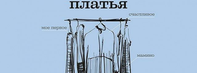 203 истории про платья