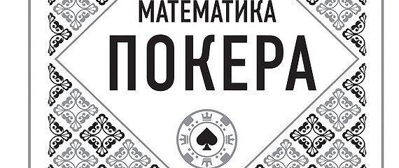 теория онлайн склански дэвид покера читать