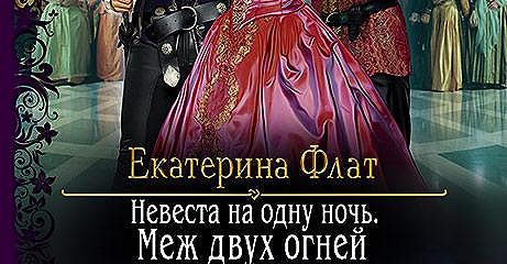 Невеста на одну ночь. Меж двух огней