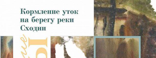 Кормление уток на берегу реки Сходни (сборник)