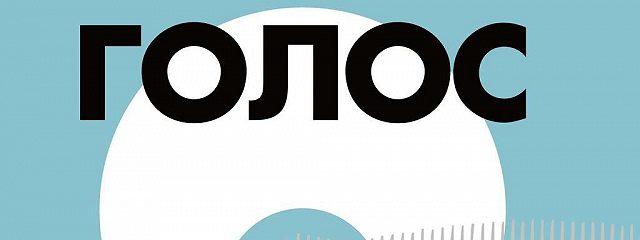 Голос. 99 упражнений для тренировки, развития и совершенствования вокальных навыков