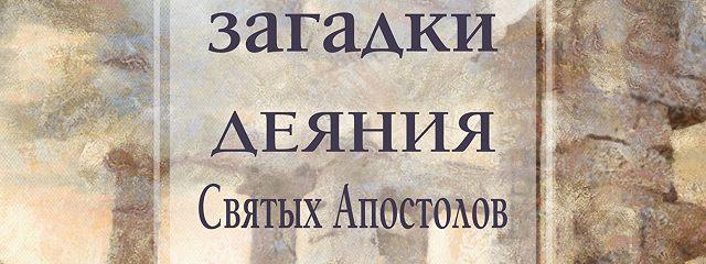 142 загадки. Деяния Святых Апостолов