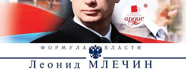Путин. Начало
