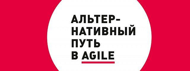 Канбан. Альтернативный путь в Agile