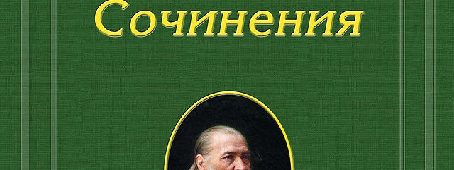 Несколько слов о биографии Гоголя