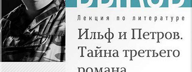 Лекция «Ильф и Петров. Тайна третьего романа»