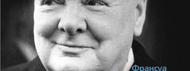 Уинстон Черчилль: Власть воображения
